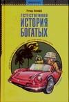 Коннифф Р. - Естественная история богатых' обложка книги