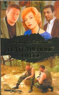 Естественный отбор Звягинцев А.Г.