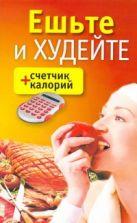 Адамчик В.В. - Ешьте и худейте + счетчик калорий' обложка книги