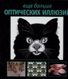 Сикл Э. - Еще больше оптических иллюзий' обложка книги