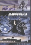 Столяров А.М. - Жаворонок' обложка книги