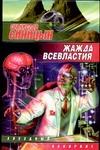 Синицын С. - Жажда всевластия' обложка книги