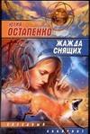 Остапенко Ю. - Жажда снящих' обложка книги