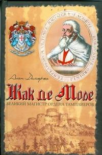 Жак де Моле. Великий магистр ордена тамплиеров