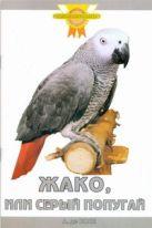 Соле А.де - Жако, или серый попугай' обложка книги