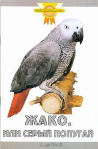 Жако, или серый попугай Соле А.де