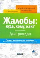Сафарова Е.Ю. - Жалобы: куда, кому, как? Для граждан+CD' обложка книги