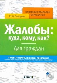 Жалобы: куда, кому, как? Для граждан+CD Сафарова Е.Ю.