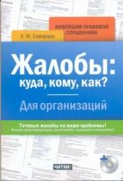 Сафарова Е.Ю. - Жалобы: куда, кому, как? Для организаций+CD' обложка книги