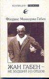 Монкорже-Габен Ф. - Жан Габен - не худший из отцов' обложка книги