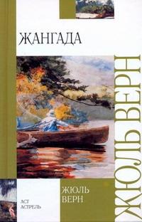 Верн Ж. - Жангада обложка книги