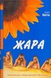 Петти Кейт - Жара' обложка книги