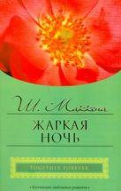 Маккена Ш. - Жаркая ночь' обложка книги