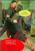 Кренц Д.Э. - Жаркие сны' обложка книги