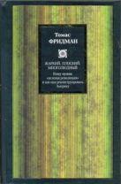 Фридман Т. - Жаркий, плоский, многолюдный' обложка книги