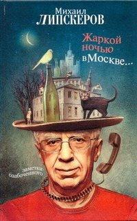 Жаркой ночью в Москве... Липскеров М.Ф.