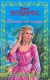 Робардс К. - Желание под солнцем' обложка книги
