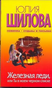 Юлия Шилова - Железная леди, или Ты в моем черном списке обложка книги