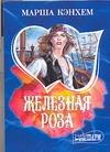 Кэнхем М. - Железная роза' обложка книги