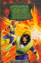 Стросс Чарльз - Железный рассвет' обложка книги