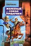 Железный Сокол Гардарики Свержин В.