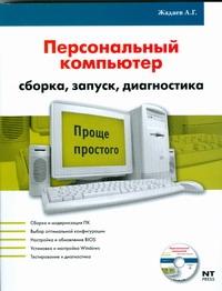 Железо ПК=Персональный компьютер.Сборка, запуск,диагностика