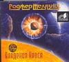 Желязны Р. - Владения Хаоса (на CD диске) обложка книги
