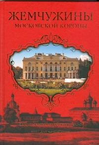 Жемчужины Московской короны