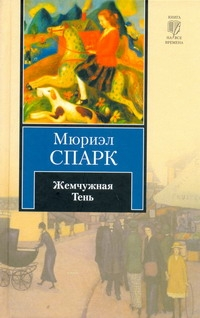 Жемчужная Тень Спарк М.