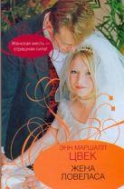 Цвек Энн Маршал - Жена ловеласа' обложка книги