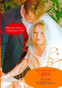 Цвек Энн Маршал - Жена ловеласа обложка книги