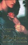 Мэй Антуанетта - Жена Пилата, или Тайна прокуратора' обложка книги