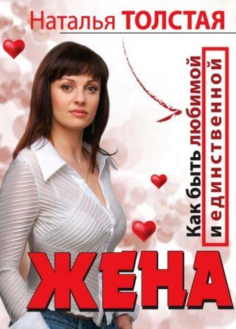 Толстая Наталья - Жена. Как быть любимой и единственной. Любовница. Как оставаться желанной и счас обложка книги