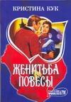 Кук К. - Женитьба повесы' обложка книги