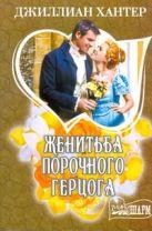 Хантер Д. - Женитьба порочного герцога' обложка книги
