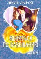 Лафой Л. - Жениться по завещанию' обложка книги
