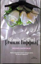 Гиффин Эмили - Жених напрокат' обложка книги