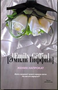 Жених напрокат Гиффин Эмили