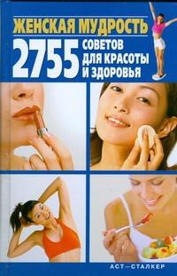 Женская мудрость. 2755 советов для красоты и здоровья Костина Д.