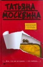 Москвина Т.В. - Женская тетрадь' обложка книги