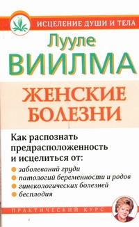 Женские болезни Виилма Л.