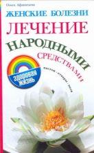 Афанасьева О.В. - Женские болезни. Лечение народными средствами' обложка книги