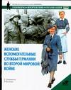 Уильямсон Г. - Женские вспомогательные службы Германии во Второй мировой войне' обложка книги
