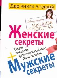 Женские секреты + Мужские секреты, которые надо узнать, прежде чем жить вместе д Толстая Наталья