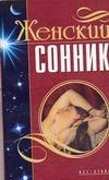 Мороз Л.А. Женский сонник ISBN: 978-5-17-045506-5 бижутерия сонник