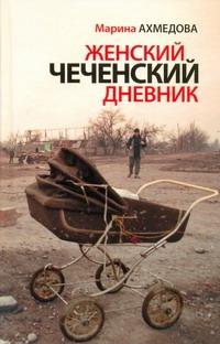Женский чеченский дневник Ахмедова Марина