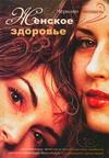 Гленвиль Мерилин - Женское здоровье' обложка книги