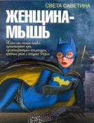 Саветина Свет - Женщина-мышь' обложка книги