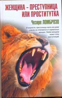 Ломброзо Чезаре - Женщина - преступница или проститутка обложка книги