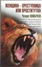 Ломброзо Чезаре - Женщина - преступница или проститутка' обложка книги